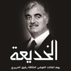 محمد بزي: يوم اغتالت «الفوضى الخلّاقة» رفيق الحريري