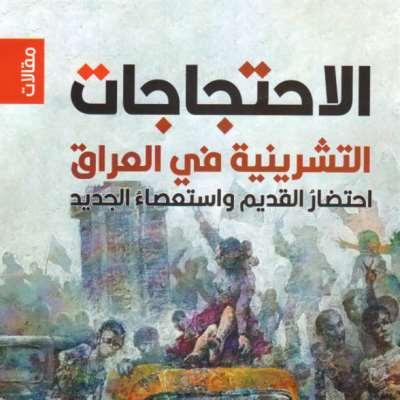 مقاربات لفهم الاحتجاجات التشرينية في العراق