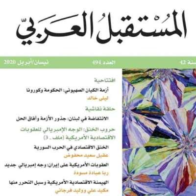 «المستقبل العربي» في الميدان من لبنان إلى الجزائر