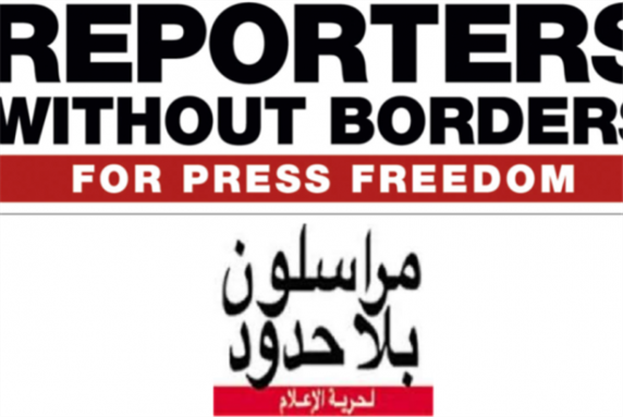 «مراسلون بلا حدود» تصدر تقريرها عن حرية الصحافة