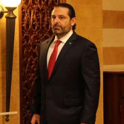 حزب الله «يتحرّر» من الحريري: افعل ما شئت!
