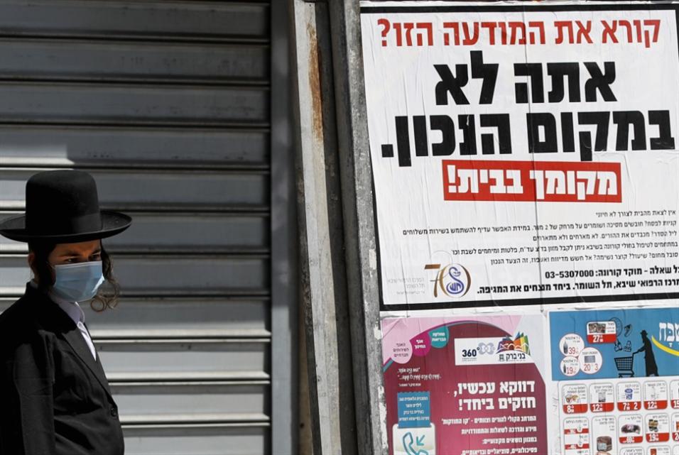 مناورات في الطريق إلى الحكومة الإسرائيلية