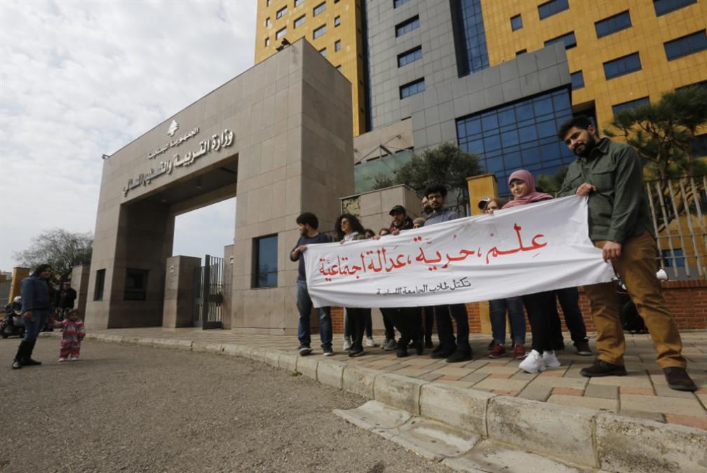 رابطة أساتذة «اللبنانية»  تلوّح بوقف التعليم عن بعد