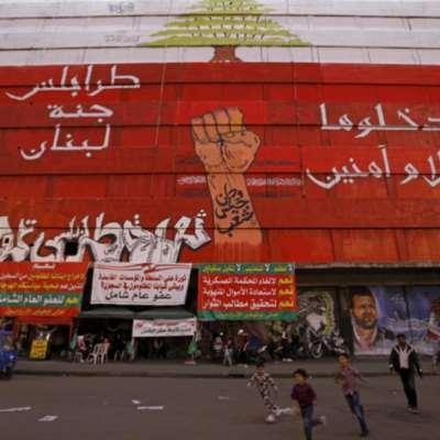 طرابلس: «كورونا» يُنهي أطول اعتصام في تاريخ المدينة