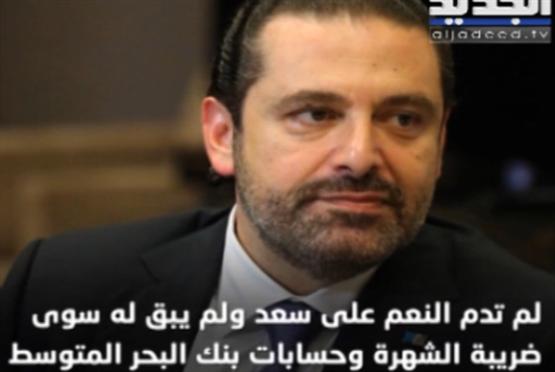 حفلات الردح مستمرة بين «الجديد» وسعد الحريري