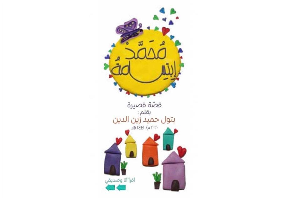 «ابتسامة محمد» متوّجة في إيران