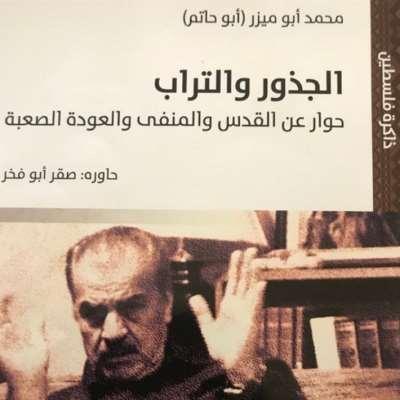محمد أبو ميزر: عن القدس والمنفى وفلسطين