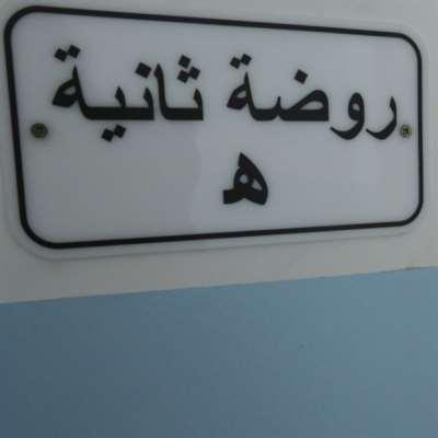 اتحاد المؤسسات يهوّل:  قرار الوزير سيقفل المدارس!