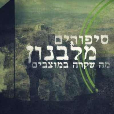 «قصص من لبنان»: جنود العدوّ  يستذكرون كوابيسهم