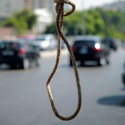 العدالة الطائفية في الإعدام!