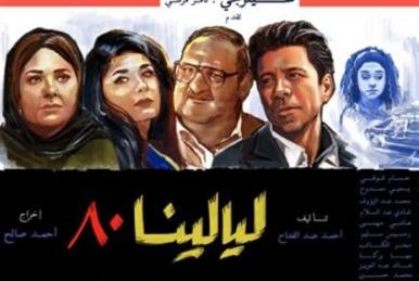 «ليالينا 80» يصالح التلفزيون والجمهور... الهادئ