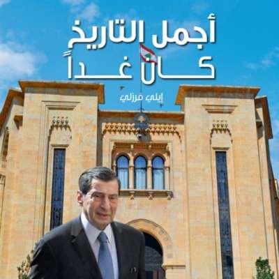 إيلي فرزلي ومرحلة غازي كنعان في لبنان