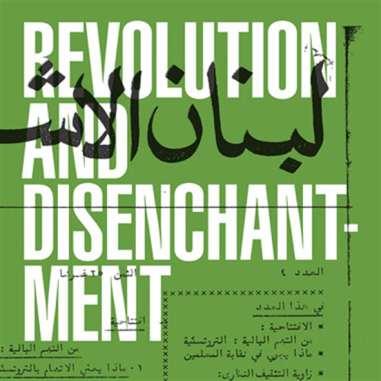 قراءة ثانية في كتاب فادي بردويل: الماركسية العربية وعثرات التحرّر