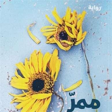 راهيم حسّاوي: انتصار الخفة والعبث