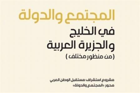 «المجتمع والدولة في الخليج والجزيرة»: طبعة خامسة
