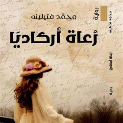 محمد فتيلينه: حبّ في زمن الثورة (الجزائرية)