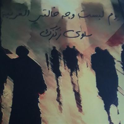 سلوى زكزك: غرائبية الواقع السوري