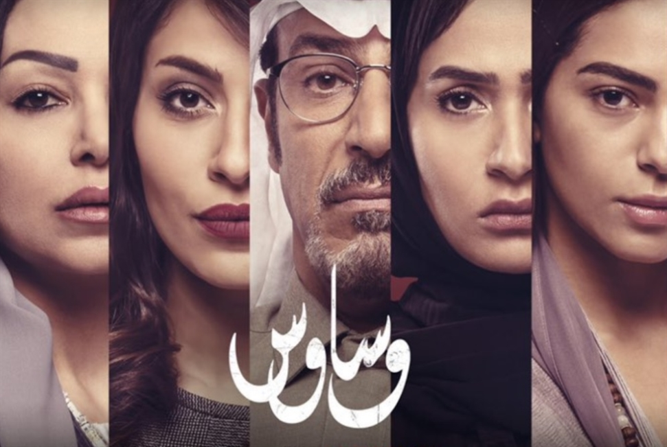 «وساوس»: دراما سعودية على «نتفليكس»