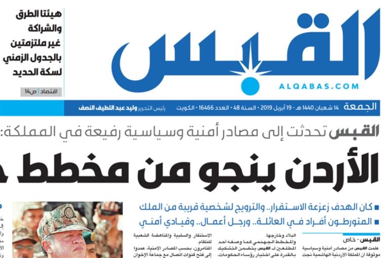 الإعلام الكويتي في عين العاصفة المالية