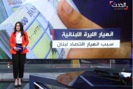 «الحدث» تحمّل «حزب الله» سبب انهيار الليرة!