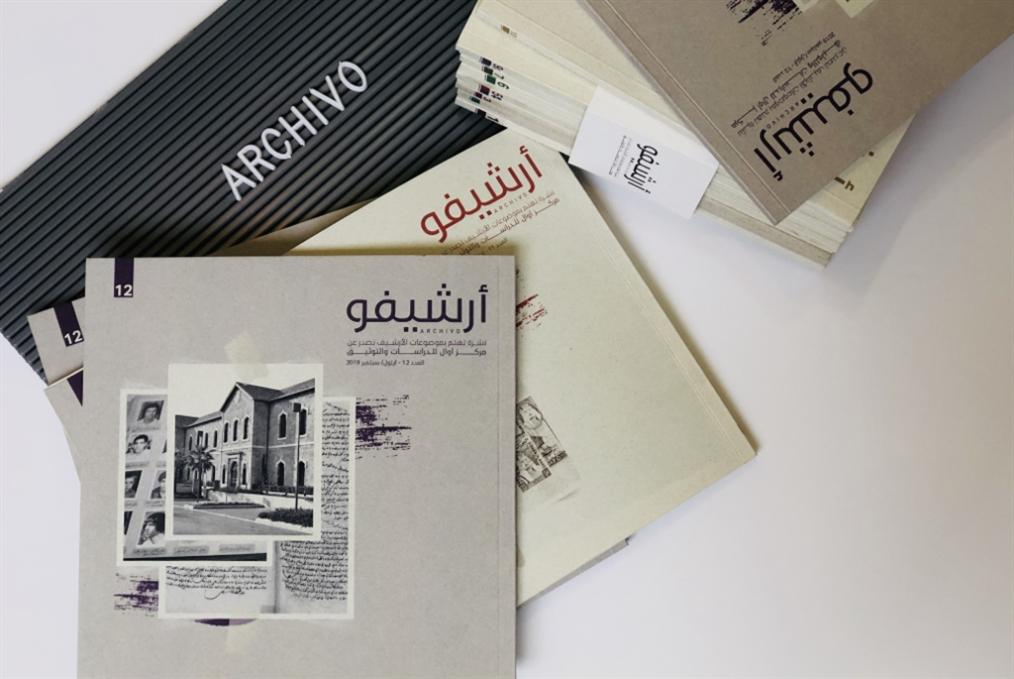 «أرشيفو»: تحرير الذاكرة وحماية حكايا «الجدّات»