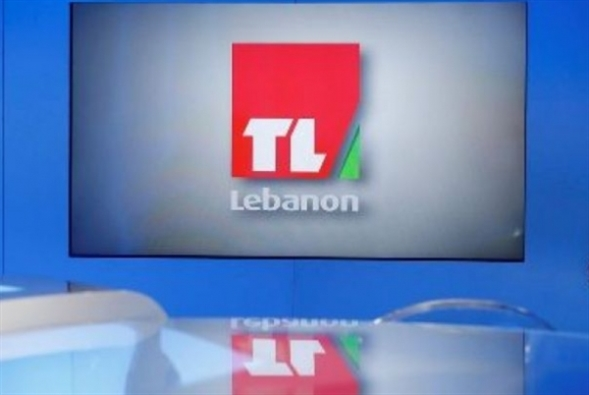 تلفزيون لبنان: ما مصير لائحة الوزيرة؟