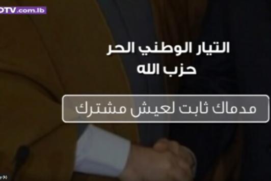 قناة otv ترمّم علاقتها بجمهور المقاومة