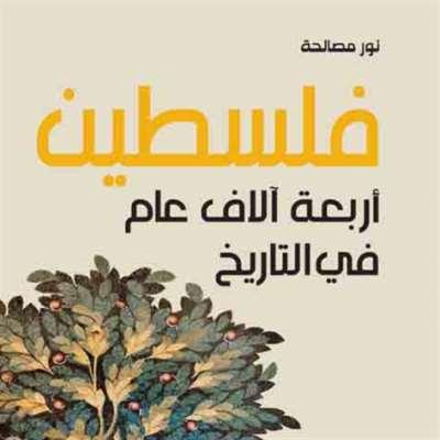نور مصالحة: كانت تسمّى فلسطين... منذ أربعة آلاف عام!
