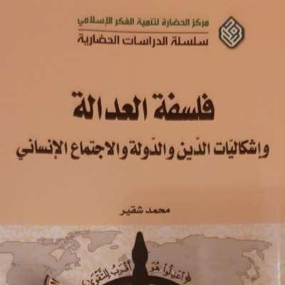 محمد شقير... فلسفة العدالة وإشکاليات الدين