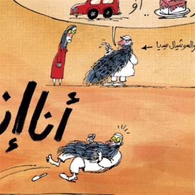 مصر: «صراع الحضارات» الجنسي على مواقع التواصل