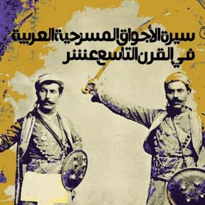 تيسير خلف ينبش الأوراق المجهولة للمسرح العربي