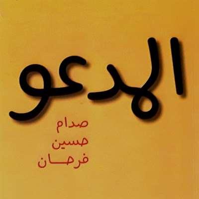 خضير فليح الزيدي: محنة أن يكون اسمك صدّام حسين!