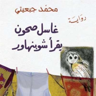 محمد جبعيتي: فانتازيا الأحلام والأوهام