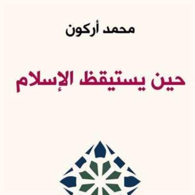 «حين يستيقظ الإسلام» لمحمد أركون: إمكانات الإصلاح وعَقَباته