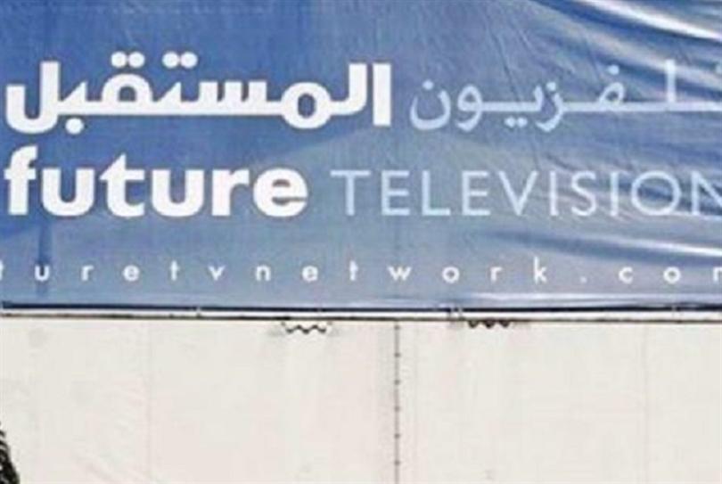 الحريري يتلاعب بمستحقات مصروفي «تلفزيون المستقبل»