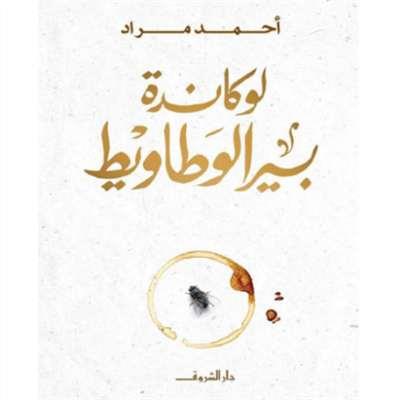 أحمد مراد: اللعب بعجينة الكتابة