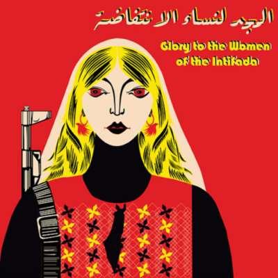 فدائية تصدّت للاحتلال ومقاومة أنجبت الثوّار والشهداء: المرأة الفلسطينية مذبوحة مرتين!