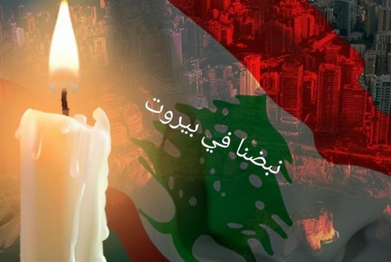 نجوم الشام: يا وجع القلب يا بيروت