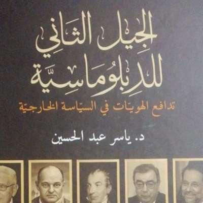 ياسر عبدالحسين: دور الهويات في السياسة الخارجية