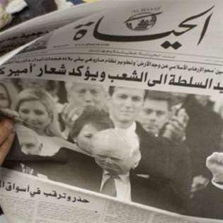 «الحياة» تتفاوض مع مصروفي الامارات والسعودية... وتتجاهل بيروت