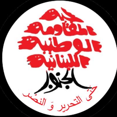 الحزب الشيوعي بين حقبتَين: إطلاق «جمّول»... وانطلاق انتفاضة 17 تشرين