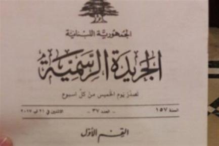 احتجاب الجريدة الرسمية اللبنانية