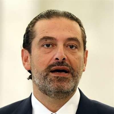 الحريري مزهوّاً:  حزب الله مضطر الى التنازل