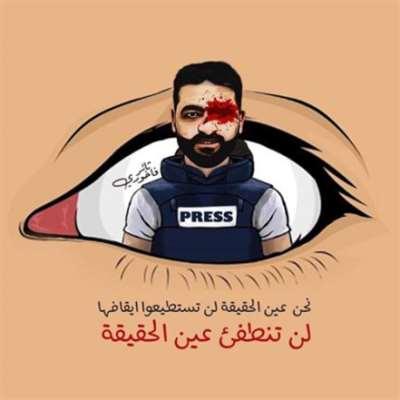 صحافيّو فلسطين... تضامن إلكتروني