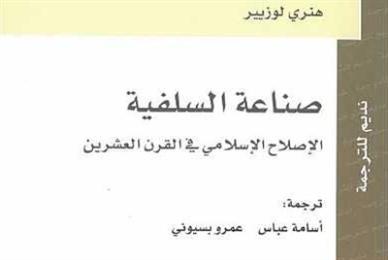 «صناعة السلفية» في طبعة عربية