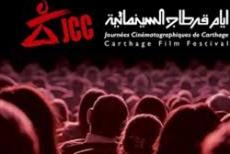 قرطاج تؤجّل «أيامها» السينمائية