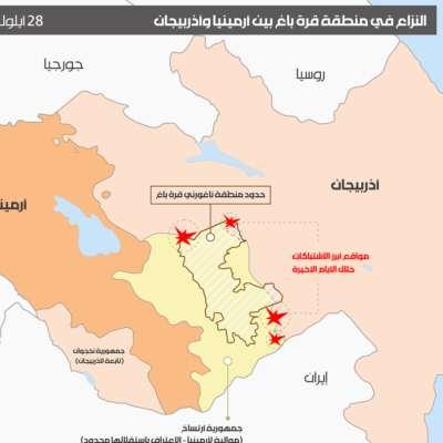 خريطة النزاع في منطقة قرة باغ
