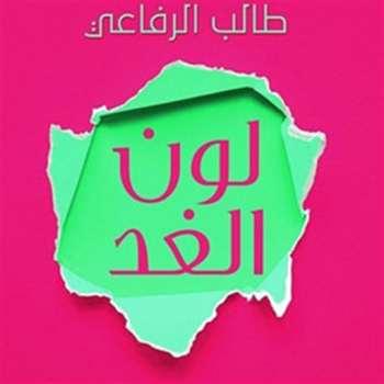 مثقّفون عرب: «لون الغد»... ما بعد كورونا