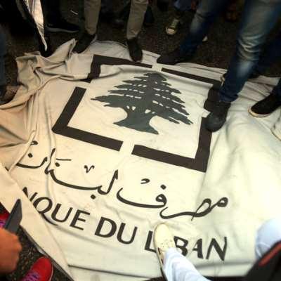 التدقيق الجنائي في مصرف لبنان:  توقيع مع وقف التنفيذ!