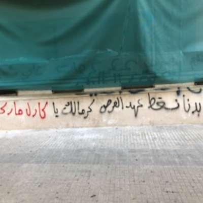 جولة في بيروت... قلب المدينة قبل   النكبة